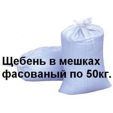 Щебень в мешках (50кг.)